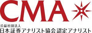 日本証券アナリスト協会認定アナリスト